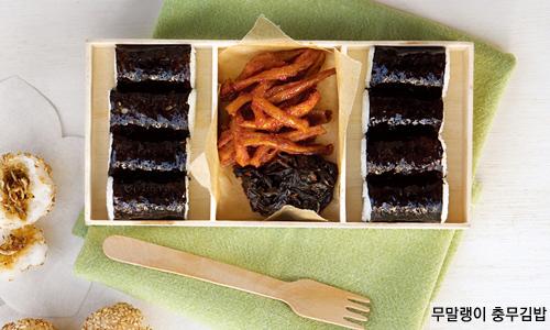 무말랭이 충무김밥