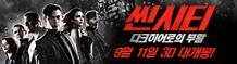 [] 씬시티 예매권 슈퍼특가 진행중