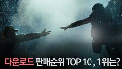 다운로드 판매순위 TOP10